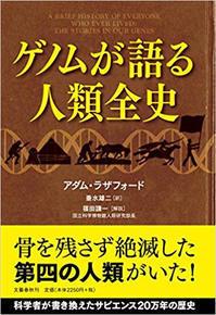 『ゲノムが刻語る人類史』を読んで - 大隅典子の仙台通信
