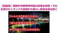 【超緊急】韓国が米韓軍事同盟の破棄を表明!それを受けたトランプ大統領が大噴火し緊急会見を開く!! - わが国のマスコミは、おかしくないか?