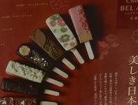 和のチョコ文化 - 赤煉瓦洋館の雅茶子