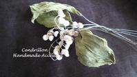 可愛い、布花のすずらん♪ - 愛知 豊橋 布花アクセサリーCendrillon