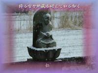 フォト575『降る雪や地蔵も耐えている如く』zry1302 - 老仁のハッピーライフ