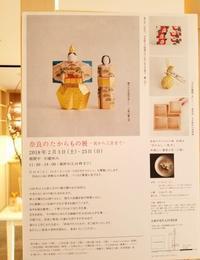奈良のたからもの展-食から工芸まで- *ときのもり @白金台 - ぴきょログ~軽井沢でぐーたら生活~