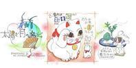 太陽と月の魔女の秘密縁起物とお守り第三回招き猫 - 月読暦~小泉茉莉花の月的生活~