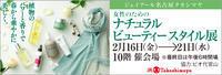 ジェイアール名古屋タカシマヤナチュラルビューティスタイル展出店します! - 「肌とココロを愛おしむ布ナプと肌着marru マアル」代表naoの日記
