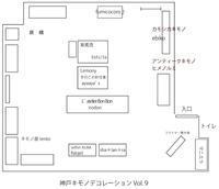 2/25神戸キモノデコレーションvol.9レイアウト - konogoro