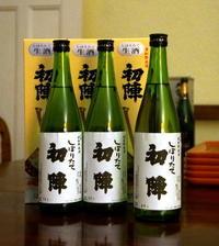 「しぼりたて」津和野地酒初陣 - べルリンでさーて何を食おうかな?
