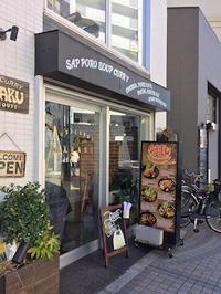 八王子駅:「スープカレーガラク(GARAKU)」ほんのり和風のスープカレーが美味しい♪ - CHOKOBALLCAFE