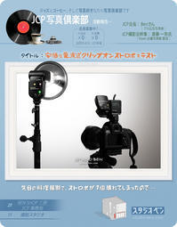 Nissin Di700A + Air 1 の Kit Set Test-1 - 39medaka