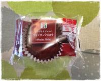 フォンダンショコラ - つぶやき