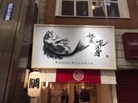 真鯛らーめん  麺匠渾身 - タイ式マッサージ サイチャイ