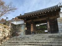 幸せを呼ぶ初午 大根炊き。──「京都大原三千院」 - Welcome to Koro's Garden!