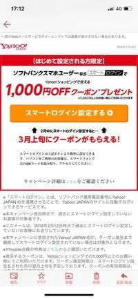 SBのiPhoneを最近契約していれば対象かも ヤフショで使える1000円引きクーポン配布中 - 白ロム転売法