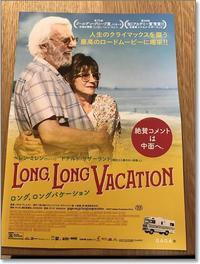 映画・Long, Long Vacation - Have a nice day!