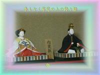 フォト575『季もなく箪笥の上の飾り雛』zry1405 - 老仁のハッピーライフ