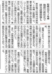 柏崎刈羽6,7号機 地震の液状化で排気設備損傷も /東京新聞 - 瀬戸の風