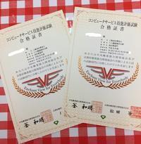 CS検定2月合格者 - 京都ビジネス学院 舞鶴校