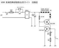 2018/02/15 新藤式LEDの回路図を公開します! - shindoのブログ
