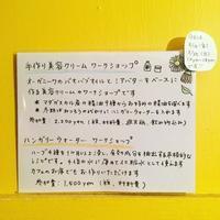 シアバター&バオバブオイル〈手作り美容クリームワークショップ〉2/16 & 2/25 開催 - Kollere コレリ