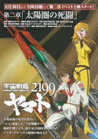 『宇宙戦艦ヤマト2199 第二章/太陽圏の死闘』 - 【徒然なるままに・・・】