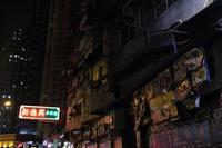 香港街燈 - かーるいだけのブログ♪