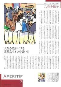 2018 ワイン王国 3月号に掲載されました。 - 八巻多鶴子が贈る 華麗なるジュエリー・デイズ
