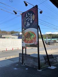 自家製麺いづみ激ウマの「陳麻婆豆腐」と「担々麺」を食す!小牧市 - 楽食人「Shin」の遊食案内