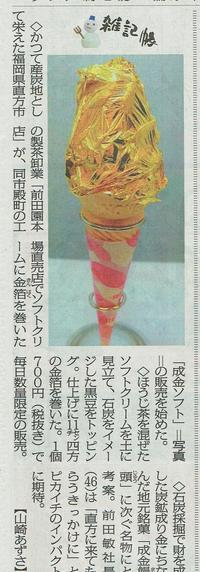 毎日新聞「雑記帳」に成金ソフトが登場。 - 茶論 Salon du JAPON MAEDA