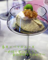 春キャベツのムース(もう5年前のレシピですが・・・) - アン・クベールのおもてなし教室