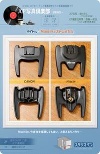 Nissin Di700A + Air 1 の Kit Set Test-2 - 39medaka