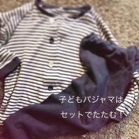 子どものパジャマは、セットでたたむ! - old house × new Life