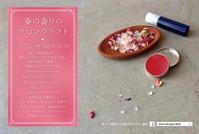 sense of wonder 8 春の香りのアロマクラフト - 三楽 sanraku 造園設計・施工・管理 樹木樹勢診断・治療