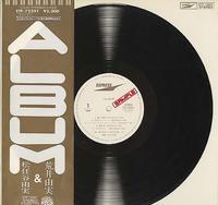 ユーミンの「ALBUM」とシングル盤 - はなっちの音日記