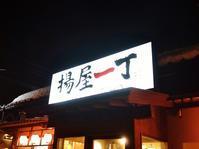 串カツ 揚屋一丁 三馬店 - 芋タンおかわり!