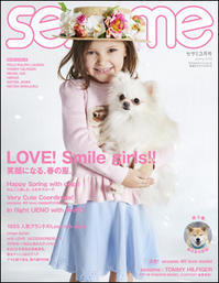 PRESS 『SESAME』3月号 - NUTTY Little Room&Deco.