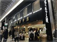 山崎屋のお漬物@奈良 - Bon appetit!