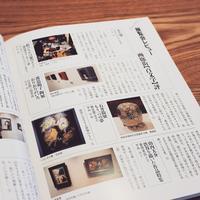 月刊美術12月号 - 陶芸家・渡邉陽子の日々のこと