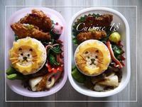 ライオンさんのお弁当 - cuisine18 晴れのち晴れ