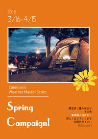 Weather Master Campaign! - 秀岳荘みんなのブログ!!