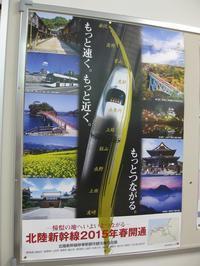 『北陸新幹線金沢開業』から、まもなく3年。 - タビノイロドリ