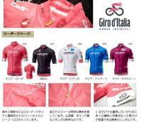 ジロ・デ・イタリア×カステリ - 自転車屋 サイクルプラス note