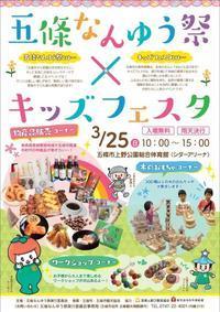 五條なんゆう祭り×キッズフェスティバル - maruwa★taroのFelt Factory