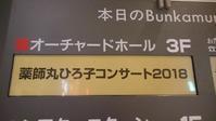 2/15 薬師丸ひろ子コンサート2018@オーチャードホール - 無駄遣いな日々