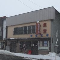 阿部支店 / 山形県最上町 - そばっこ喰いふらり旅