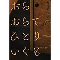 若竹千佐子作「おらおらでひどりいぐも」を読みました。 - rodolfoの決戦=血栓な日々