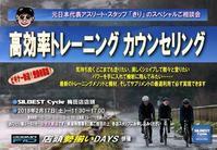 急遽明日‼️『高効率トレーニングカウンセリング』開催。 - きりのロードバイク日記