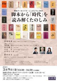 脚本から「時代」を読み解くたのしみ、シンポジウム。 - 香取俊介・東京日記