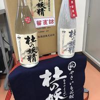 【杜の妖精<蒸留直詰>】 - Kandaya de blog ~神田屋・ど・ぶろぐ~