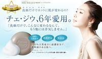 チェ・ジウのプレミアム石鹸 - 徳山カトレア