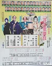 二月大歌舞伎 - 閑遊閑吟