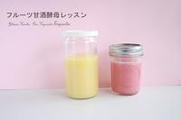 Espoir3nの酵母が持ち帰れる「4月フルーツ甘酒酵母会」 - 自家製天然酵母パン教室Espoir3n(エスポワールサンエヌ)料理教室 お菓子教室 さいたま